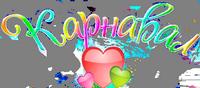 """""""Карнавал"""" студия декора и магазин воздушных шаров и товаров для праздника г.Йошкар-Ола и республика Марий Эл"""